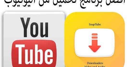 برنامج تحميل الفيديو من اليوتيوب للأندرويد هو أفضل وأسرعبرنامج لتنزيل الفيديوهاتمن يوتيوب مباشرة وتحميل الفيديو على هاتفك المحم Gaming Logos How To Plan Logos