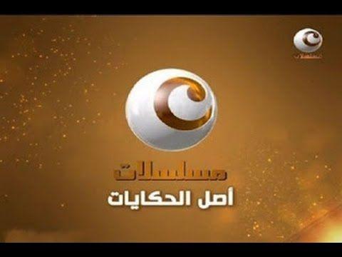 تردد قناة كايرو مسلسلات على النايل سات 2017 Cairo Mosalsalat Youtube In 2020 Cairo Movie Posters Gaming Logos