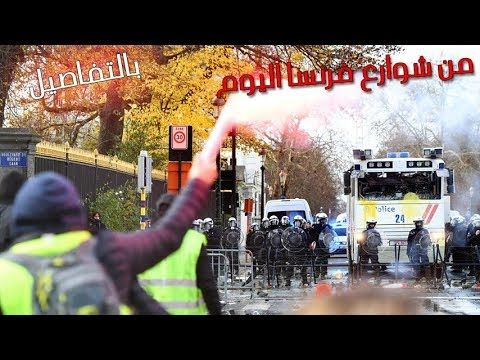 مباشرة من شوارع باريس تونسي من قلب احتجاجات فرنسا اليوم السبت Youtube Youtube Concert World