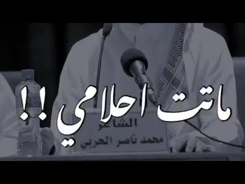 ماتت أحلامي وانا عادني حي الشاعر محمد ناصر الحربي Youtube In 2020 Arabic Quotes Quotes Bomber Jacket