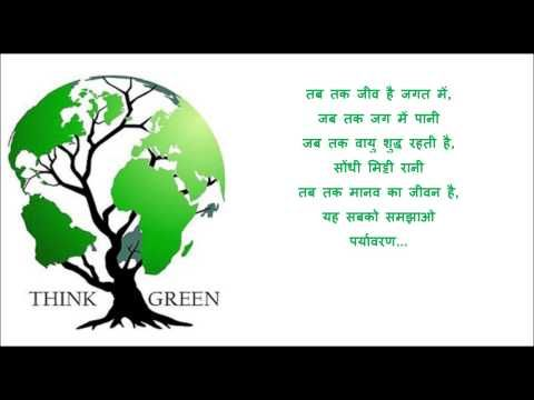 Paryavaran Bachao Poem Save The Environment A On Clean India Mi Day Quote Slogan Essay Soil Pollution In Kannada
