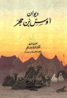 ديوان أوس بن حجر تحقيق محمد يوسف نجم Pdf Pdf Pdf Books Books