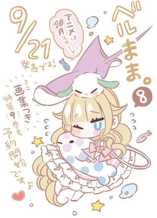 matoba 所繪的 只要別西卜大小姐喜歡就好 8卷發售記念插圖 動畫則是10月播放 ベルゼブブ嬢のお気に召すまま 8巻発売を記念して matoba先生から描き下ろしイラストを頂きました 画集付き特装版の告知を可愛くしちゃ video game anime anime fate stay night