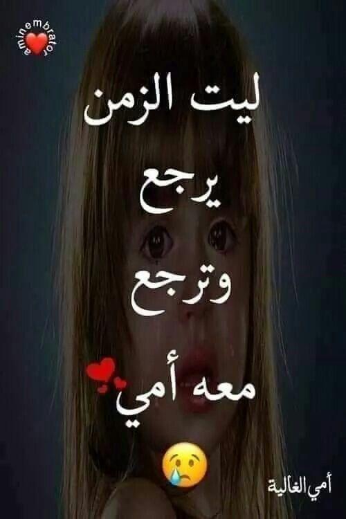Pin By Dode Eltohamy On أمي حبيبتي Miss U Mom I Miss U Bts Fanart