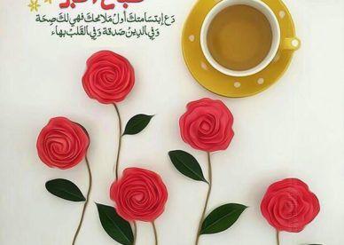 صور كلام جميل صباح الخير عالم الصور Good Evening Wishes Good Night Wallpaper Good Morning Greetings