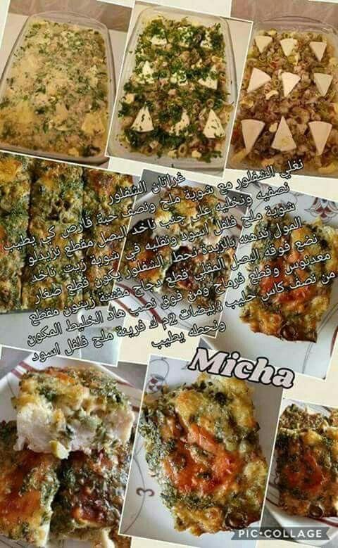 Epingle Par Mayasirine Sur Plat Varie Recettes De Cuisine Plats