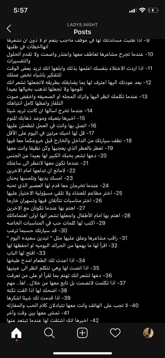 Pin By Good Good On نصائح زوجية Marriage Life Life Rules Im A Lady