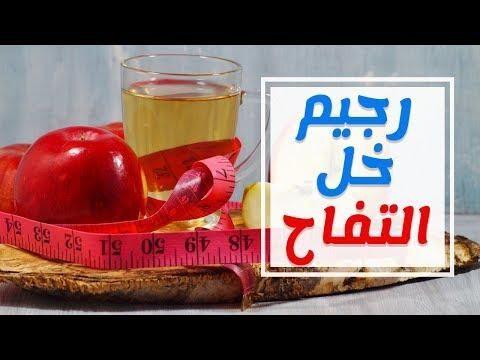 رجيم خل التفاح السريع للتخسيس وانقاص الوزن في اسبوع Food Vegetables Radish