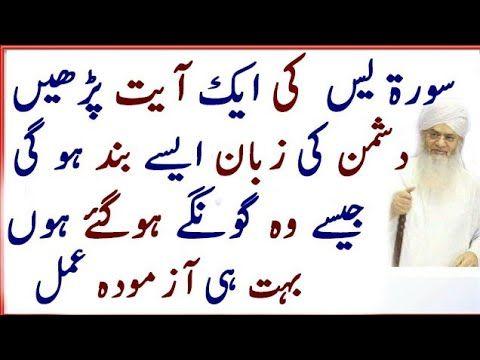 Dushman Ki Zuban Band Karne Ka Wazifa Totka Taweez Zuban Bandi Ka Amal Youtube Islamic Love Quotes Quran Quotes Inspirational Islamic Phrases