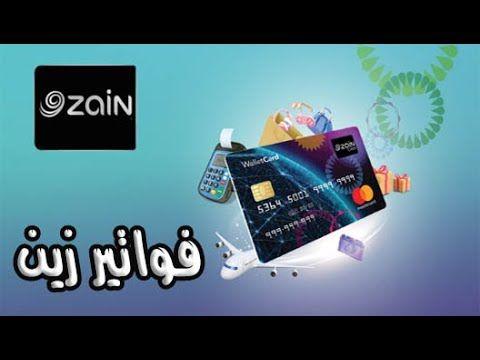 دفع فواتير زين الكويت Mobile Service