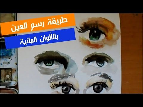 كيفية رسم العين بالالوان المائية للمبتدئين اساسيات رسم البورتريه Youtube Puj Abs