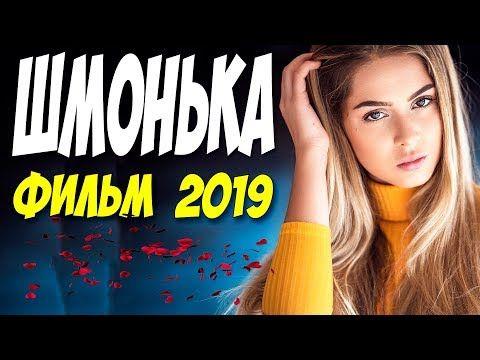 фильм 2019 хотел еще шмонька русские мелодрамы 2019