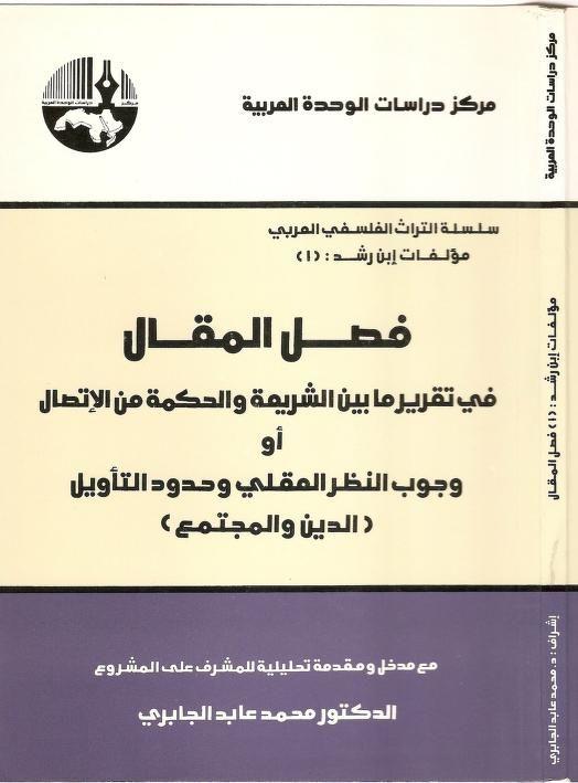 فصل المقال ابن رشد Free Download Borrow And Streaming Internet Archive Study Skills Pdf Books Internet Archive