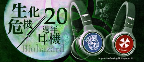 . 2010 - 2012 恩膏引擎全力開動!!: 生化危機20週年耳機