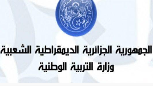 Tharwa Education Gov نتائج الفصل الدراسي الثاني في الجزائر 2020 شوف 360 الإخبارية Education Governor