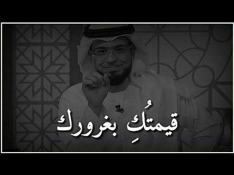 المرأة الأبية تأبي أن تكون تحت أشباه الرجال قيمتك بغرورك وسيم يوسف Youtube Arabic Love Quotes Love Quotes Words