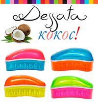 Dessata Mini Лимитирано издание с аромат на кокос