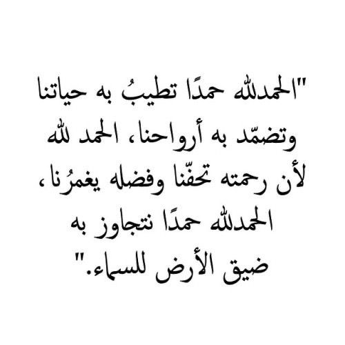 Pin By Add On الحمدالله Islamic Quotes Quotes About Everything Quotes