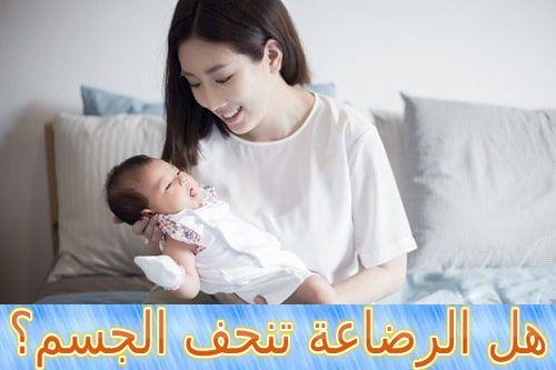 هل الرضاعة تنحف الجسم Slim Body Breastfeeding Baby Face