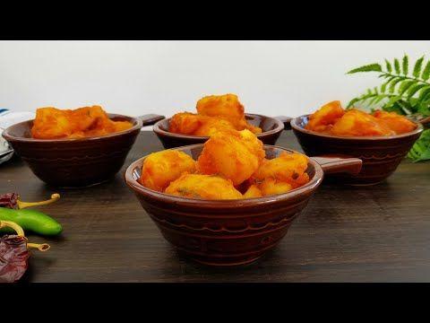 طريقة عمل البطاط بالتمر الهندي أو الحمر أكله يمنيه عدنيه لذيذه Tamarind Potato Recipe Youtube Cooking Recipes Recipes Cooking