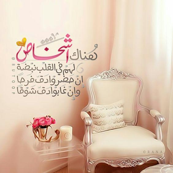 هناك أشخاص لهم في القلب نبضة إن حضروا دق فرحا وإن غابوا دق شوقا Quotes Arabic Tattoo Quotes Self Love Quotes