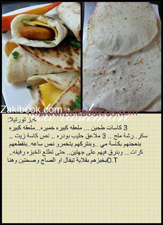 أضخم ألبوم وصفات مصورة للحلويات والطبيخ والمعجنات زاكي Cookout Food Diy Food Recipes Bread Recipes Sweet