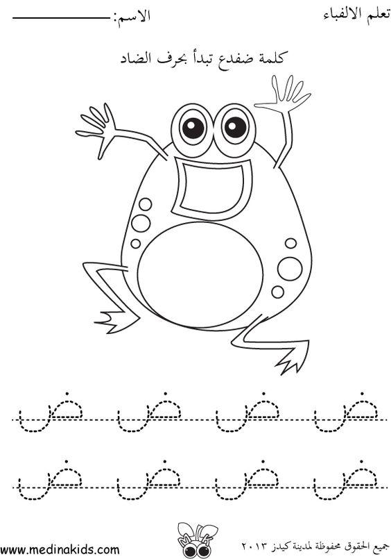medinakids letter arabic daad is for frog color worksheet arabic homeschool pinterest. Black Bedroom Furniture Sets. Home Design Ideas