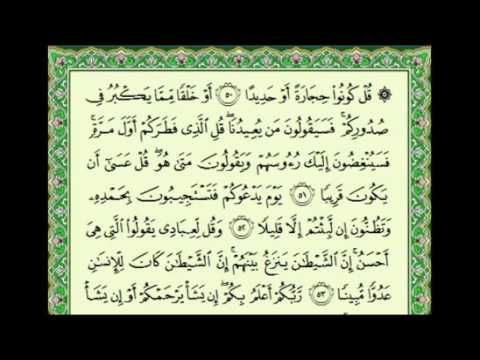 سورة الإسراء مكتوبة كاملة ماهر المعيقلي Surah Al Isrra Maher Almuaiql Quran Bullet Journal Journal Make It Yourself