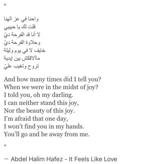 Pin By Abllak Official On Arabic And English Quotes Inspo Quotes Arabic Phrases Pretty Words