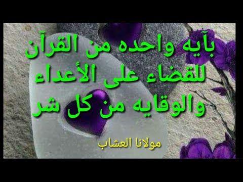 أيه واحده من القرأن للقضاء على الأعداء والوقايه من كل شر مولانا العشاب Youtube Youtube