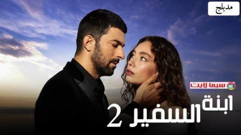 مسلسل ابنة السفير الموسم الثاني الحلقة 10 العاشرة مدبلجة