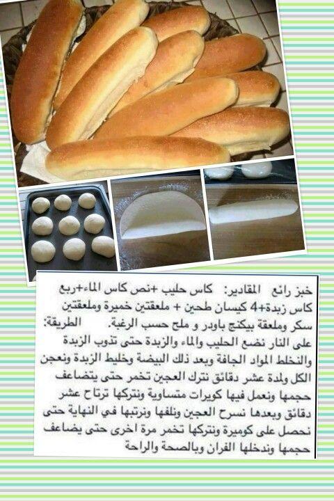 خبز صمون.