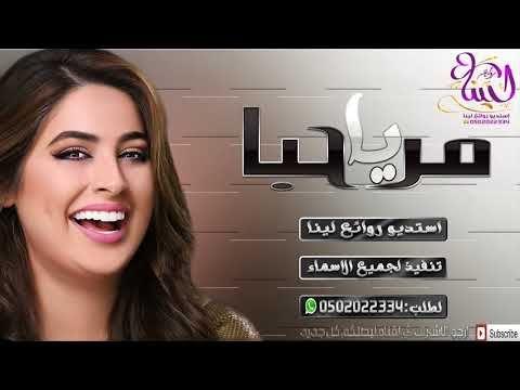 شيله جديد 2018 يا مرحبا اجمل الشيلات الترحيبيه Raa Incoming Call Screenshot Incoming Call