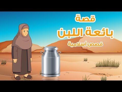 قصة بائعة اللبن قصص اطفال حكايات عربية Youtube Muslim Kids Arabic Kids Stories For Kids
