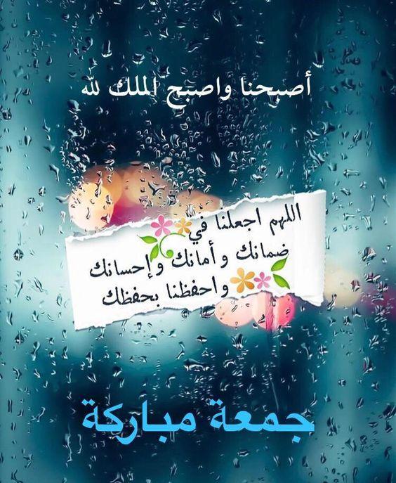 أجمل صور ليوم الجمعة ماجمل العبارات مداد الجليد Happy Birthday Wishes Cards Beautiful Islamic Quotes Happy Birthday Wishes