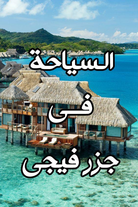 أشهر 14 وجهة سياحية في جزر فيجي Cool Places To Visit Places To Visit Fiji Islands