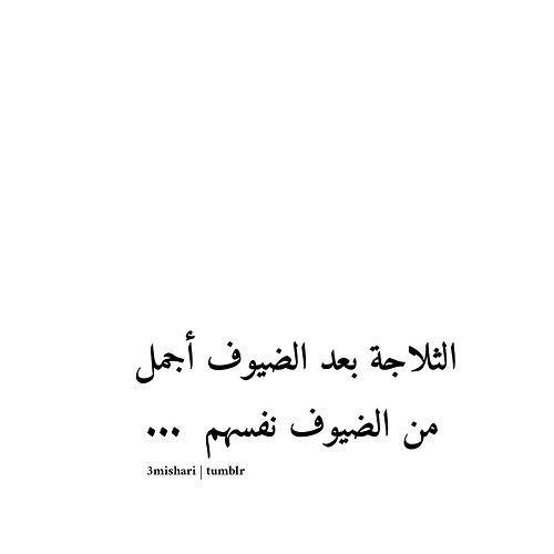 صور مضحكة و طريفة و أجمل خلفيات مضحكة Hd بفبوف Cool Words Arabic Funny Funny Quotes