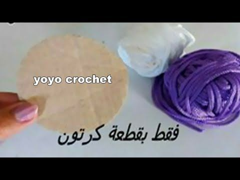 فكرة يد شنطة بدون استخدام ابرة كروشية فقط بقطعة كرتون Crochet An I Cord يويو كروشية Youtube Crochet Icing