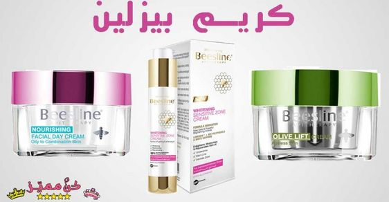 كريم بيزلين للمنطقة الحساسة و تفتيح البشرة افضل 10 كريمات من بيزلين Beesline Cream For Sensitive Area And Lightenin Cream Combination Skin Lipstick
