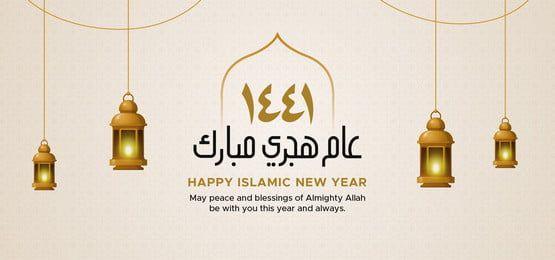 Selamat Tahun Baru Islam 1441 Teks Kaligrafi Arab Mubarak Di 2020 Selamat Tahun Baru Latar Belakang Kaligrafi Arab