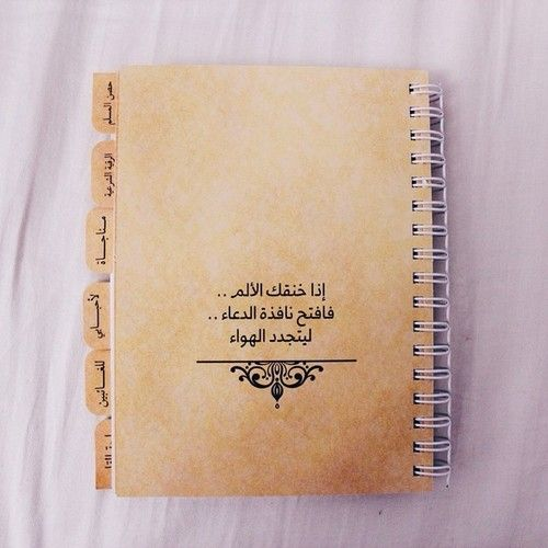 Pin By Dal Anes On ماشي بنور الله Positive Life Arabic Quotes Quotes