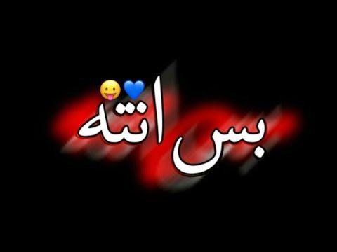 شعر حب وغزل كرومات عراقي تصميم شاشه سوداء بدون حقوق اغاني عراقيه تحشيش حالات واتساب حب Youtube Arabic Calligraphy Art Calligraphy