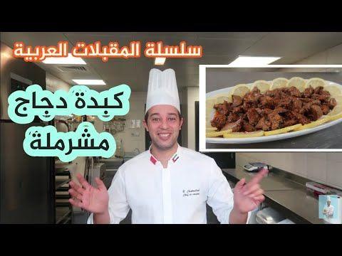كبدة دجاج بطريقة جد سهلة سلسلة المقبلات العربية 1 أطباق رمضانية Youtube Food Food And Drink Chef