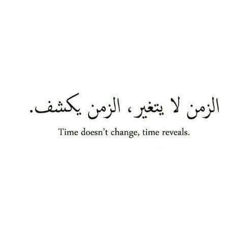 Pin By My Arabic Journey With Mohamme On Quotes Arabic English Amazing Quotes Learn English Arabic Quotes