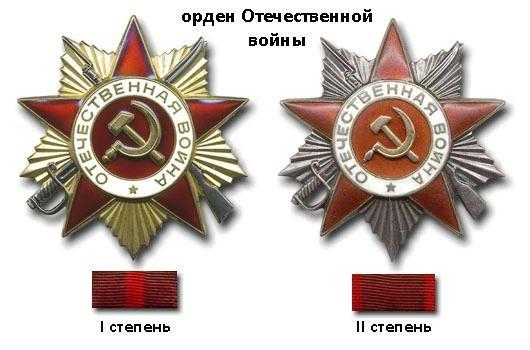 """Картинки по запросу """"фото Оны I-й степенирден Отечественной войны"""""""""""