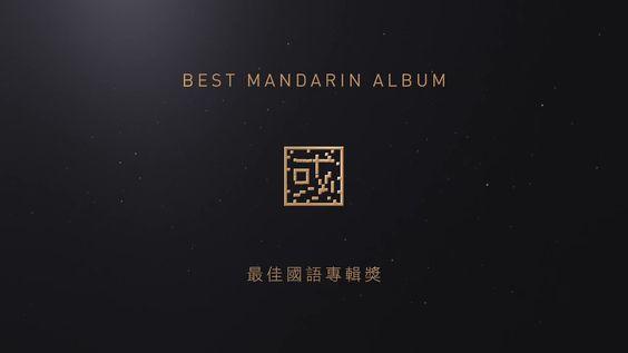 GMA 2014 Best Mandarin Album 金曲25 最佳國語專輯獎 on Vimeo