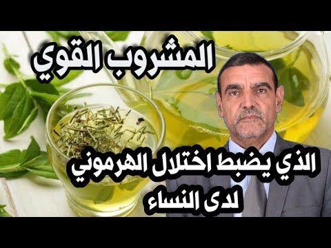 المشروب القوي الذي يضبط و يعلاج خلل الهرمونات عند النساء مع الدكتور محمد الفايد Youtube