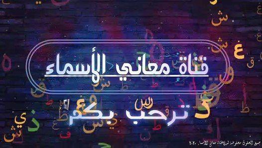معنى اسم عبد الحكيم وصفاته Abdulhakim Neon Signs Neon Video