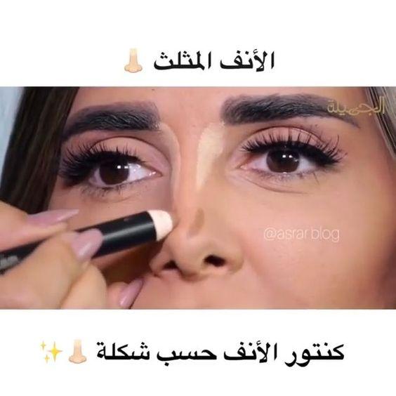 Blog Nouf On Instagram لازم كونتور للخشم و لا مكنتر من الله تفضلون كريمي او بودره شرايكم Makeup Looks Lipstick Makeup