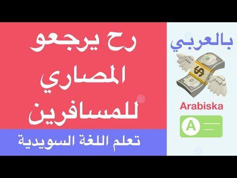 اعادة أموال المسافرين التي ألغيت رحلاتهم أخبار السويد مترجم عربي Youtube Keep Calm Artwork Calm Artwork Calm